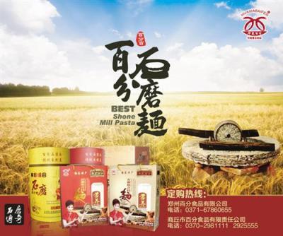 石磨面粉 食品安全危机下获得重生