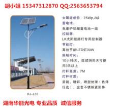 长沙路灯 长沙第一家太阳能路灯生产厂家