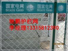 电力防护网