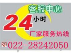 天津红日燃气灶售后维修电话
