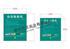 中国农业银行 农行平板式操作说明 银行标识