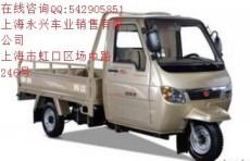 宗申250带驾驶室载货三轮摩托车价格