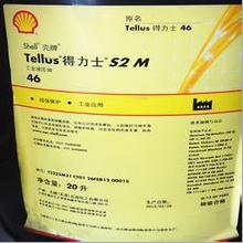 昆山常熟张家港壳牌海得力S1 M46液压油