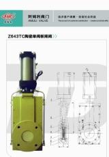 氣動陶瓷單閘板閘閥-無錫阿姆利廠家供應