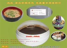 老北京涮羊肉芝麻酱蘸料专用香料汁