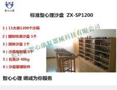 成都重庆昆明心理咨询沙盘室设备价格厂家