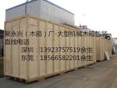 深圳松崗木箱包裝 松崗模具木箱出口打包裝