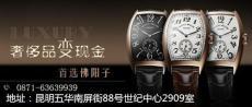 江诗丹顿手表回收 百达翡丽手表回收 伯爵