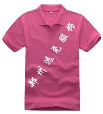 郑州广告衫印花郑州广告衫定制