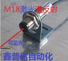 M18激光漫反射 NPN常开 可见光激光开关 感