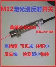 光电开关 M12 激光漫反射型 NPN PN常开