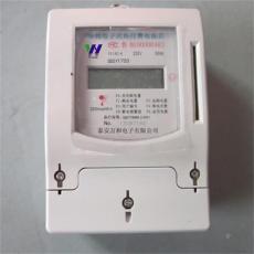 水電表一卡通型單相電能表