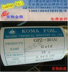 供应KOMA烫金纸 KATANI烫金纸