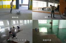 地坪砂漿施工步驟及注意事項