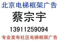 北京社區電梯框架廣告投放電話