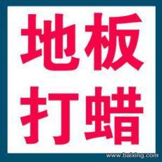 上海闸北区地板打磨翻新 共和新路地板打蜡