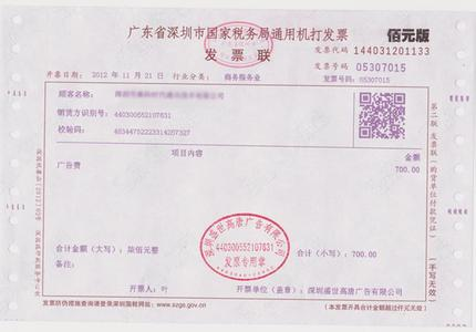 公司开发票缴税图片,开票低于9万免缴税图片,