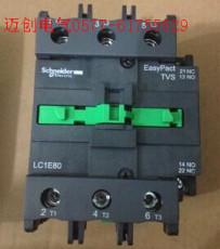 LC1E80接触器110V220V380V