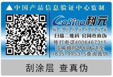 二維碼防偽標簽印刷 動態二維碼防偽商標