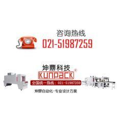 收縮機 熱收縮機 收縮膜包裝機 坤鼎收縮機