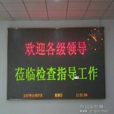 東莞LED雙色顯示屏批發