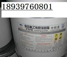 电缆用料耐高温PFA氟塑料