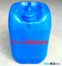 氟硅消泡劑