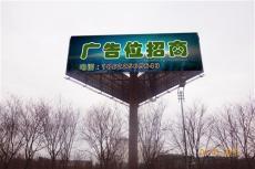 高速公路 户外广告牌位 招募中