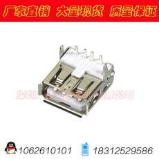USB 連接器A母90度白膠 USB 接口母頭母座