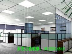 东莞物业办公室装修