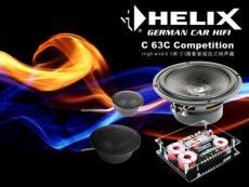 汽车音响品牌德国喜力仕C63C三分频套装喇叭