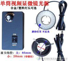 TYX-002显微镜led光源 质量保证 100%厂家