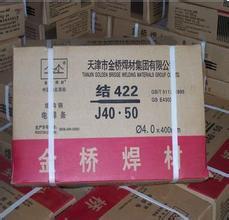 金橋碳鋼焊條j422北京市代理商