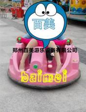 遼寧沈陽兒童玩具車/新款雙人飛碟碰碰車