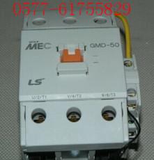 GMD電磁接觸器GMD-50
