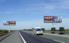 京津塘高速广告牌 北京到天津到塘沽高速