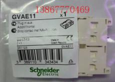 GVAE11施耐德GVAE11