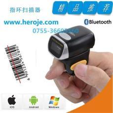 HJ21指環式藍牙掃描器支持Android iOS
