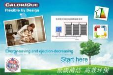 郑州电地暖耗电量大吗 电热膜地暖怎么样