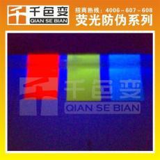 千色变 供应胶印 丝印隐型紫外荧光防伪