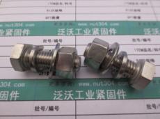 不锈钢外六角螺栓SUS304/SUS316